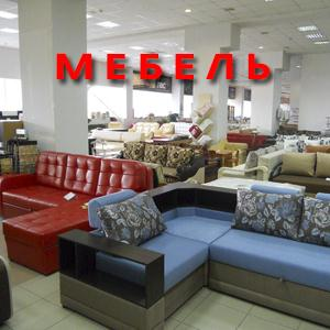 Магазины мебели Миасса