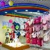 Детские магазины в Миассе