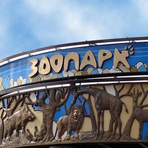 Зоопарки Миасса